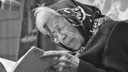 عضو پیوستۀ فرهنگستان زبان و ادب فارسی درگذشت