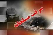 سرقت مسلحانه از یک طلافروشی در اسلامشهر