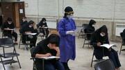اطلاعیه سازمان سنجش برای کنکوریهای حوزه مصلای تهران