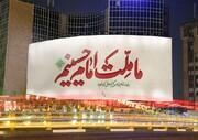 رونمایی از دیوارنگاره جدید میدان ولیعصر (عج)