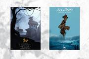 ۲ انیمیشن ایرانی به جشنواره «گلدن کوکر» راه یافتند