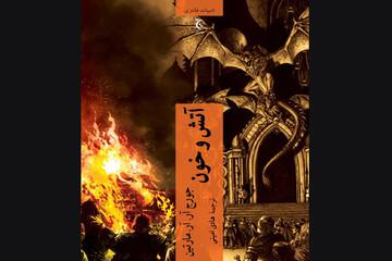 آتش و خون در کتابفروشیها