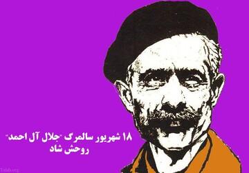 از طلوع تا غروب با جلال آل احمد / کمتر از نیم قرن زندگی پرتلاطم