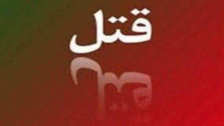 قتل هولناک یک زن توسط شوهرش در کرمان/ زن و شوهر زیر ۲۰ سال بودند