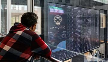 بازگشایی یک نماد در بورس برای بازنشستگان
