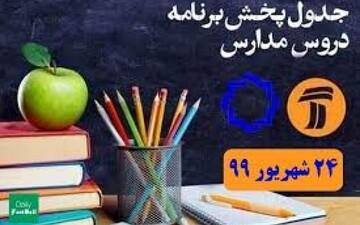 زمان پخش برنامههای درسی برای یکشنبه ۳۰ شهریور ۹۹