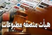 جزئیاتی از احکام این هفته دادگاه مطبوعات