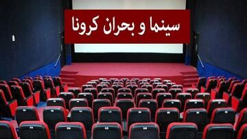 خسارت هنگفت سینمای ایران زیر سایه ویروس کرونا