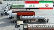 صادرات ۲۹ کالا به عراق ممنوع شد/ نگرانی از محدودیت بازار ایران در عراق