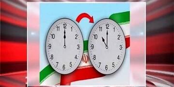 ساعت رسمی کشور ۳۱ شهریور یکساعت به عقب کشیده می شود