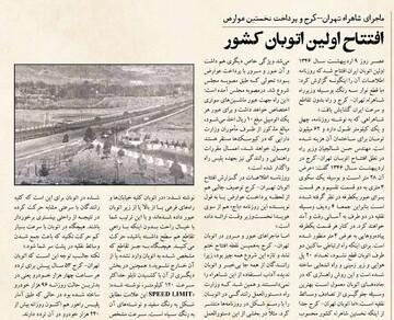 زمان افتتاح اولین اتوبان در ایران