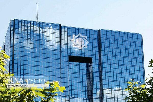 بانک مرکزی نتیجه حراج اوراق بدهی دولتی را اعلام کرد