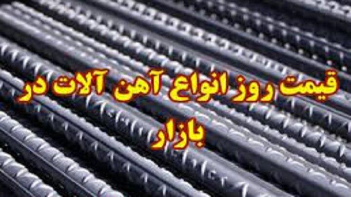 قیمت روز انواع آهن آلات ساختمانی در ۳ مهر + جدول