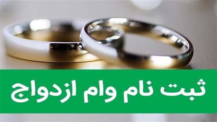 ثبت نام وام ازدواج فرزندان بازنشستگان کشوری از فردا