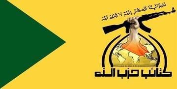 کتائب حزب الله: عملیات تروریستی رضوانیه کار «سیا»ست