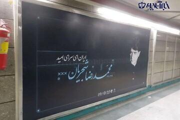 نصب تصاویر استاد شجریان در ایستگاههای متروی تهران