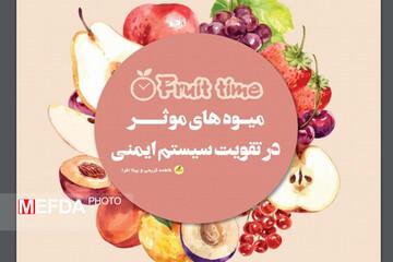 میوه های مفید برای پیشگیری از ابتلا به کرونا