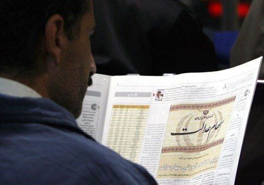 آخرین ارزش سهام عدالت در بورس چقدر است؟