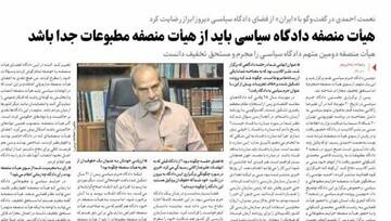 نعمت احمدی از دومین دادگاه جرم سیاسی میگوید: خبرنگاران در دادگاه حاضر نبودند