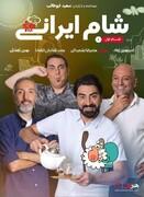 «شام ایرانی» در خانه محمدرضا علیمردانی برگزار شد
