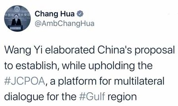 سفیر چین در ایران باز هم جنجال آفرید + عکس