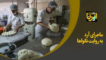 ماجرای کمبود آرد از زبان نانواییها + فیلم