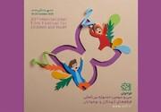 آغاز برگزاری مراسم اختتامیه سیسومین جشنواره فیلم کودکان و نوجوانان