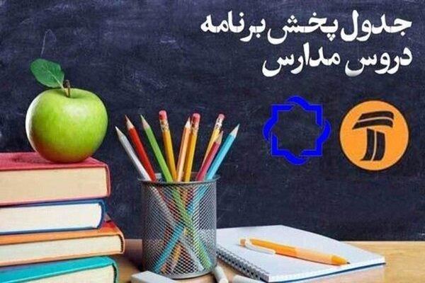 زمان پخش برنامه های درسی دانشآموزان برای شنبه ۳ آبان