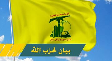 واکنش حزب الله لبنان به اهانت دولتمردان فرانسه به پیامبر اسلام