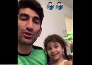 شوخی خنده دار دختر علیرضا بیرانوند با بینی پدر + فیلم