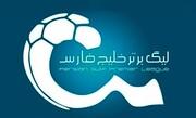 برنامه هفته اول لیگ برتر فوتبال اعلام شد