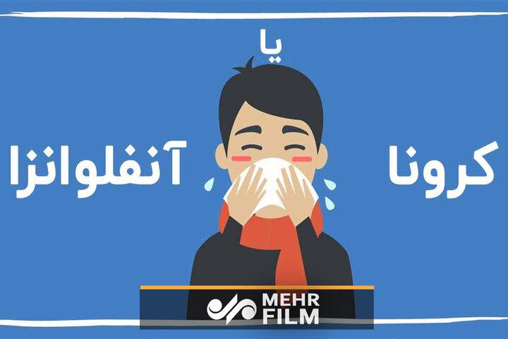 تفاوت ویروس کرونا با آنفولانزا چیست؟