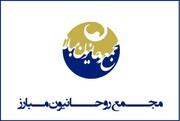 مجمع روحانیون مبارز؛ میداندار اصلاحطلبان در انتخابات ۱۴۰۰