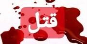 قتل یک زن با ضربات میله آهنی در دزفول