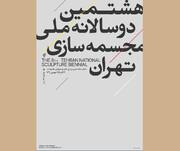 برگزاری دوسالانه ملی مجسمهسازی تهران از آذرماه
