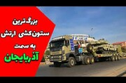 تصاویری از اعزام توپخانه و موشکهای دوربرد ارتش به مرز کشور /فیلم