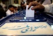 ایرادهای اساسی طرح اصلاح قانون انتخابات؛ شورای نگهبان به جای مردم؟