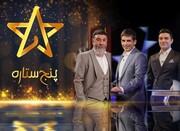 علی انصاریان اجرای «پنج ستاره» را بر عهده گرفت