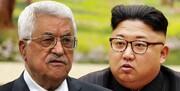 پیام تبریک رهبر کره شمالی به محمود عباس