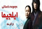 پخش یک سریال کرهای جدید از شبکه پنج