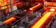 تولید فولاد خام ایران ۴.۵ درصد رشد کرد