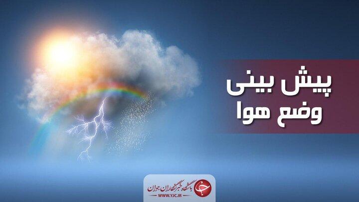 سامانه بارشی جدید از ۲ روز آینده وارد کشور میشود