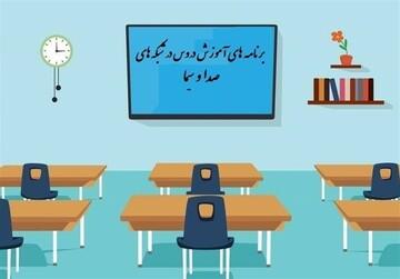 جدول برنامههای درسی دانشآموزان برای سهشنبه ۴ آذر