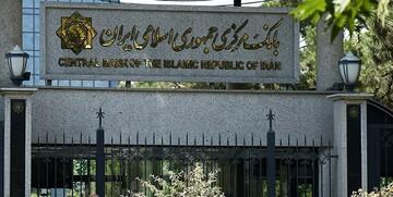 بانک مرکزی ثبت چک در «سامانه صیاد» را الزامی کرد
