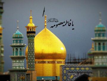 پیام تسلیت و شعر در مورد وفات حضرت معصومه (س) / متن و عکس