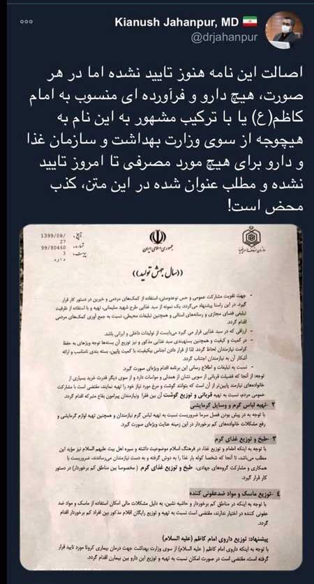 توئیت کیانوش جهانپور درباره داروی امام کاظم(ع)