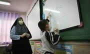 اطلاعیه آموزش و پرورش درباره شروع آموزش حضوری در مدارس از ۱۵ آذر