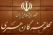 برگزاری جلسه کمیسیون سیاسی، اجتماعی و فرهنگی مجلس خبرگان رهبری