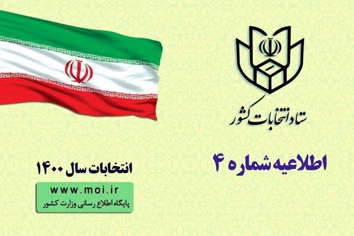 ۲۰ اسفند؛ آغاز ثبتنام داوطلبان انتخابات شوراهای اسلامی