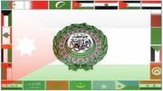اتحادیه عرب با اعلام قدس به عنوان پایتخت رژیم صهیونیستی مخالفت کرد